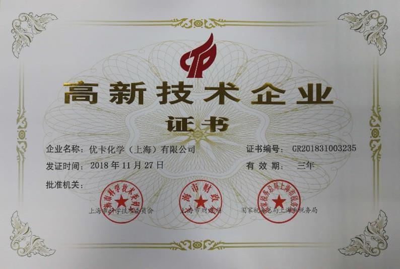 优卡化学(上海)荣获高新技术企业认证