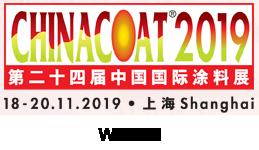 2019 中国涂料展