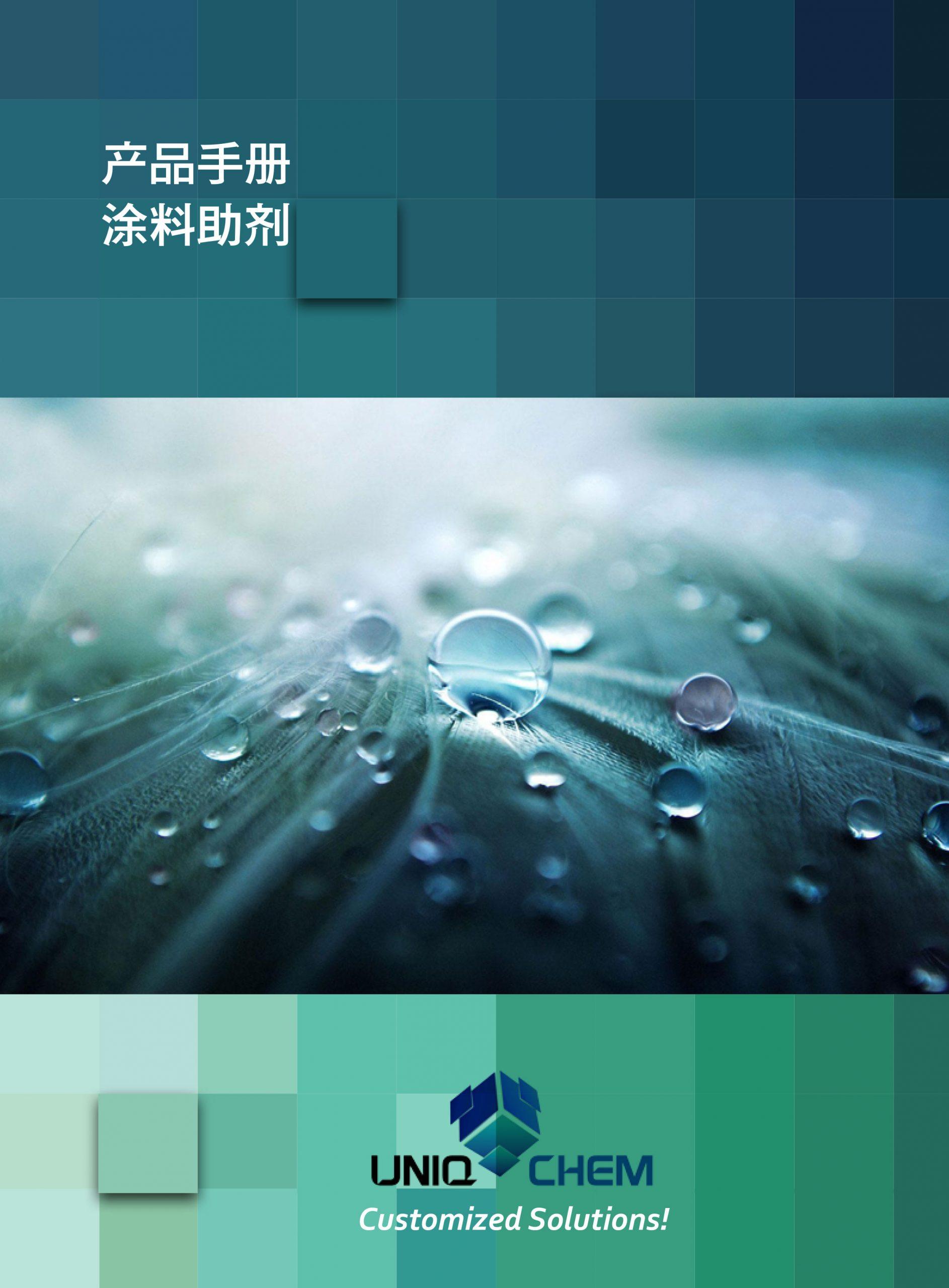 产品手册-涂料助剂-1_02