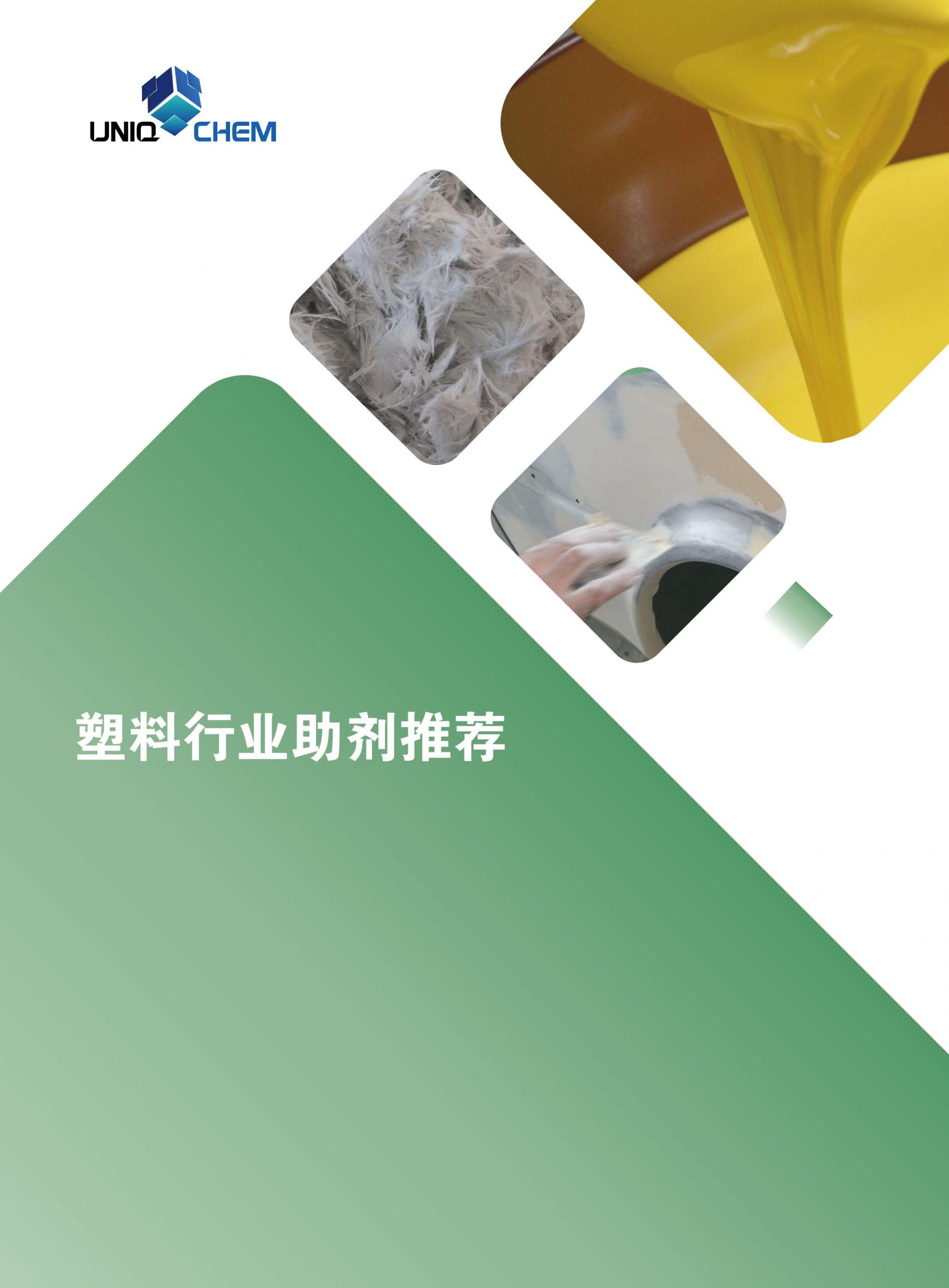 塑料助剂-1_03