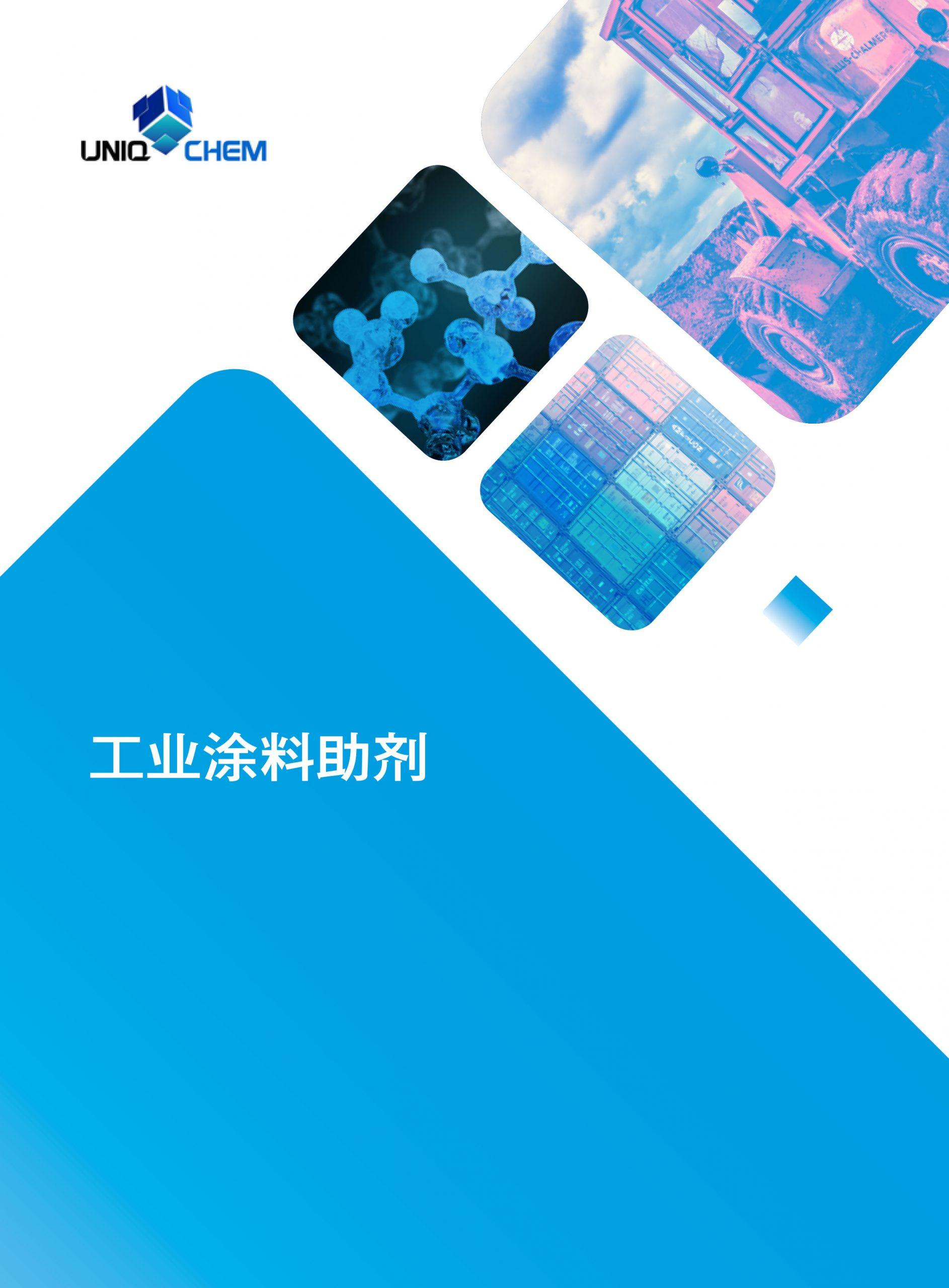 工业涂料助剂-2_03