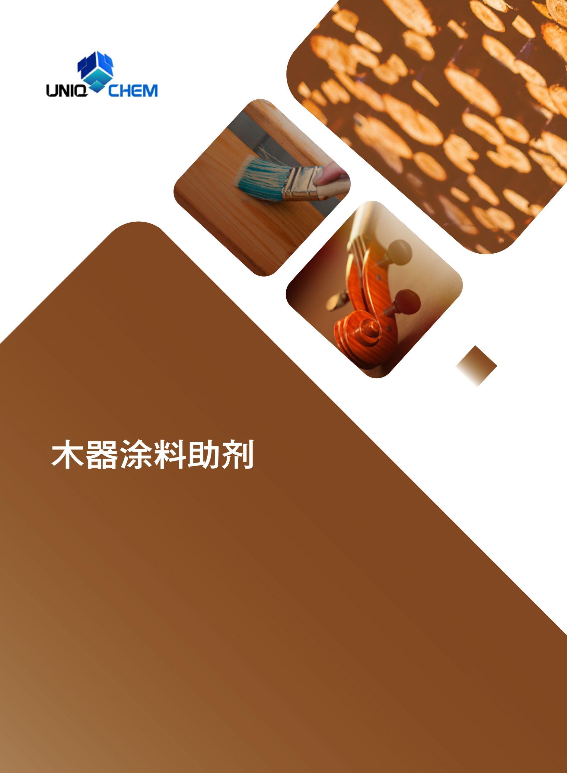 木器涂料助剂-2_03