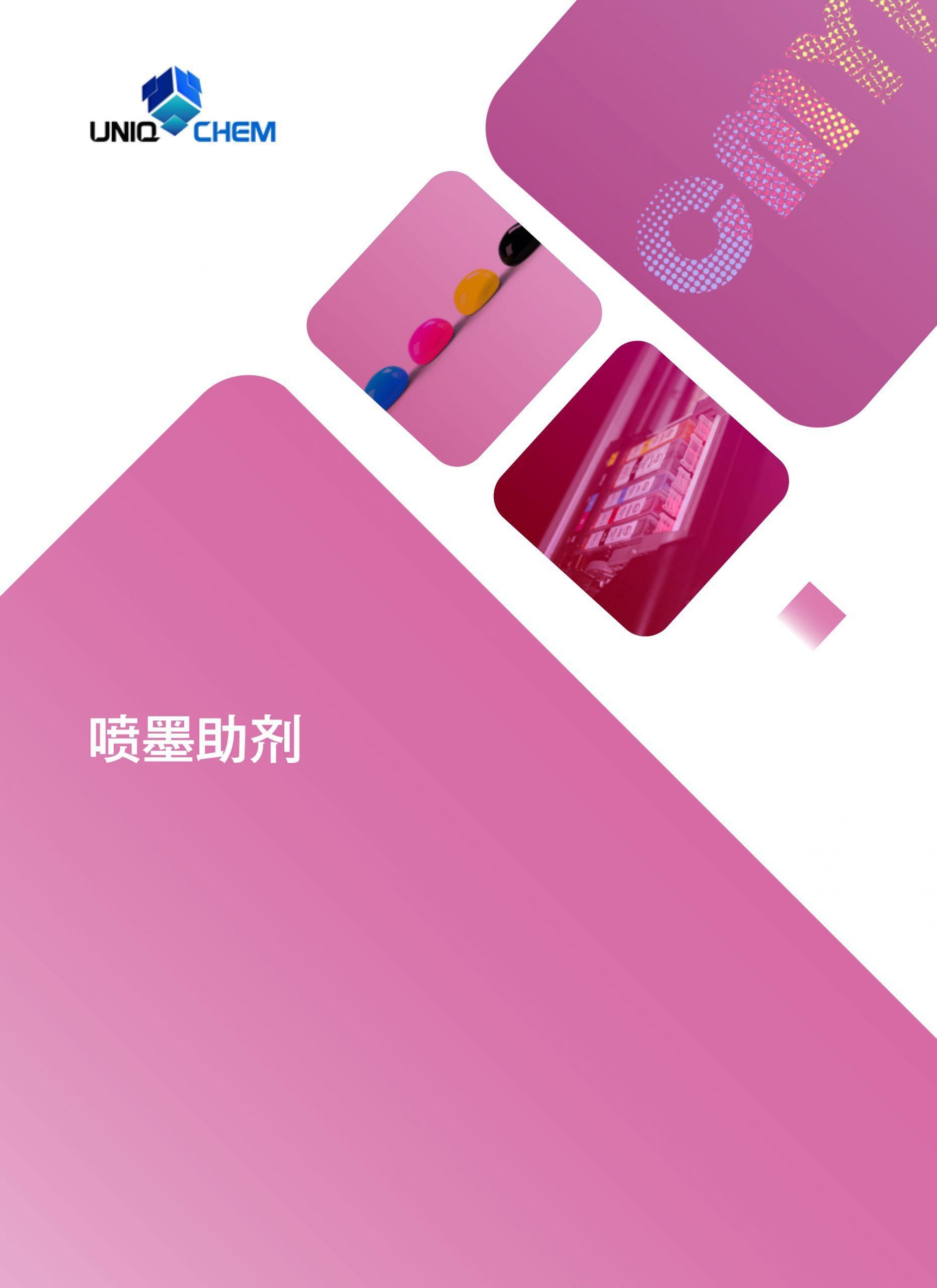 喷墨助剂-1_02