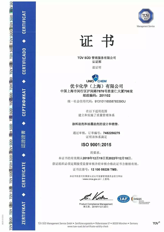优卡化学顺利通过TÜV南德QEHS三体系认证